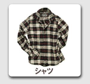 シャツ ロングシャツ ショートシャツ ポロシャツ